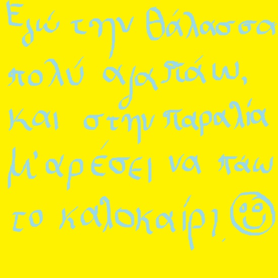 Poem in Greek ! 8-).jpg